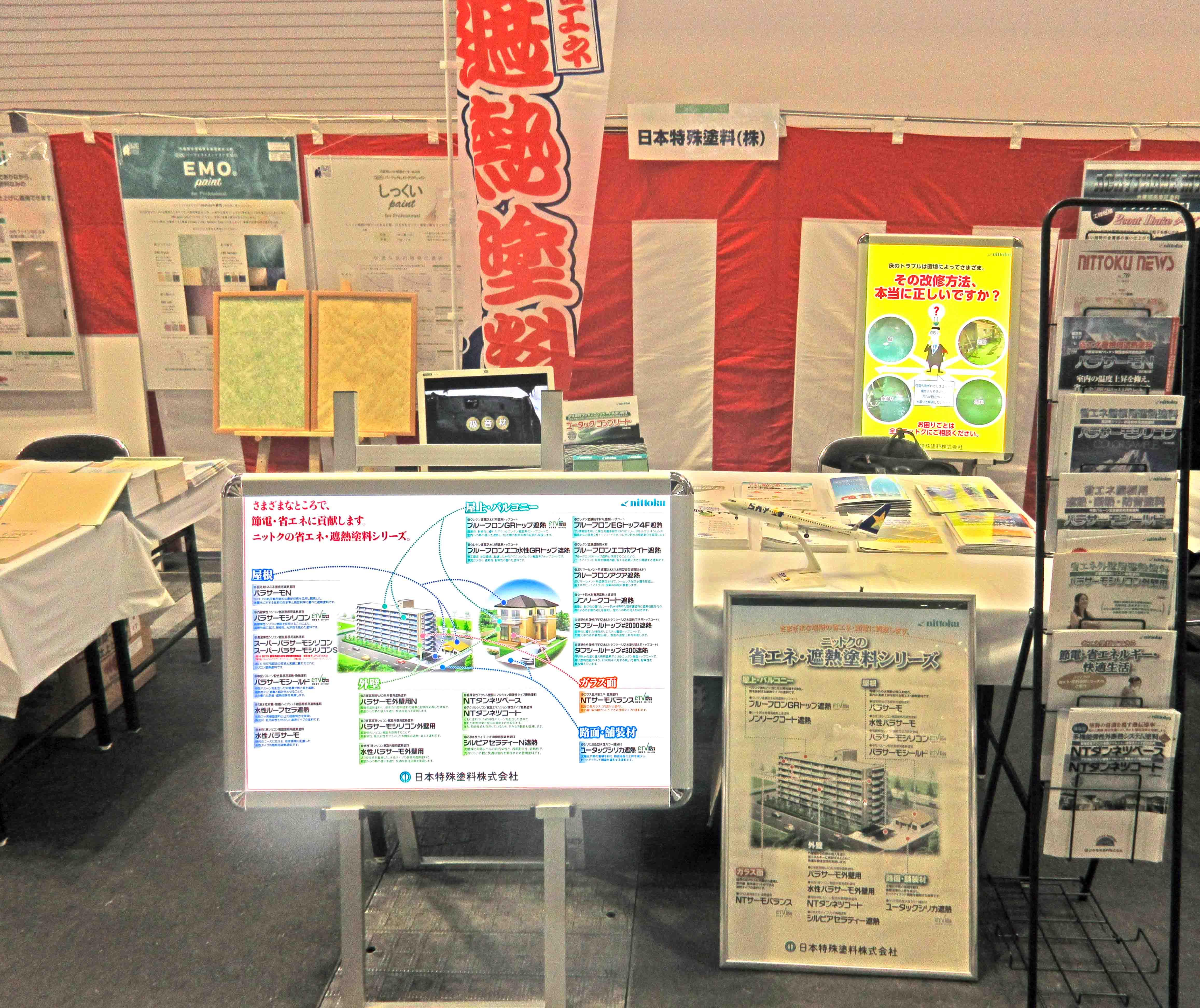近畿マルテーフェア in 京都に出展しました