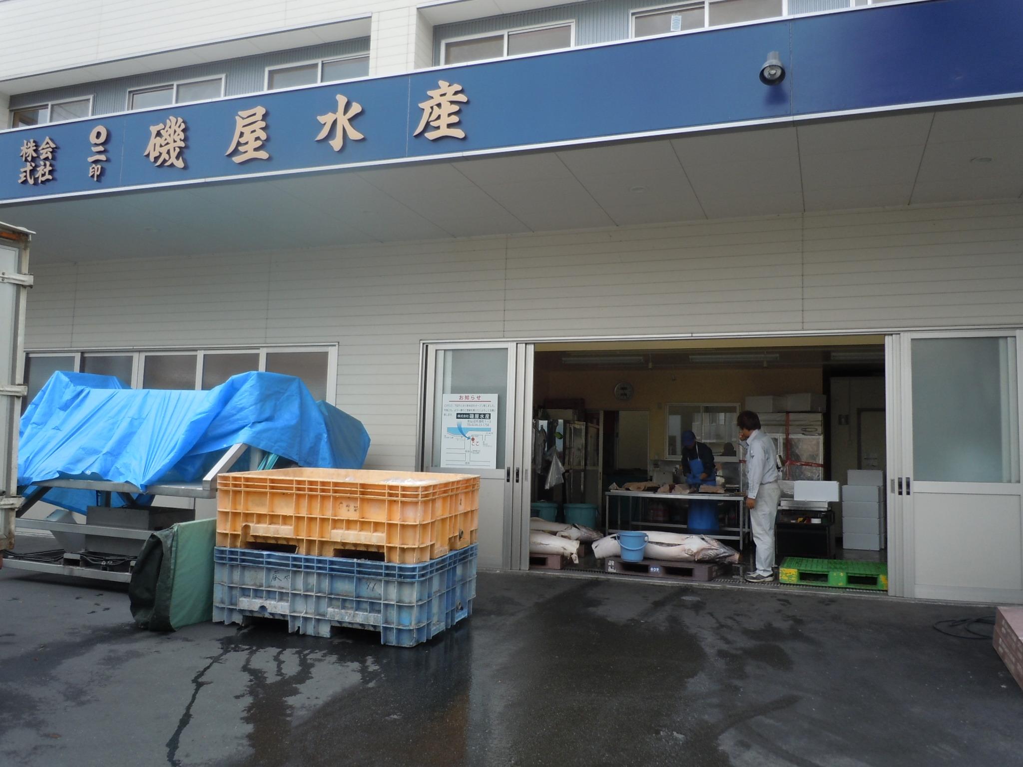 株式会社 磯谷水産(宮城県気仙沼市)