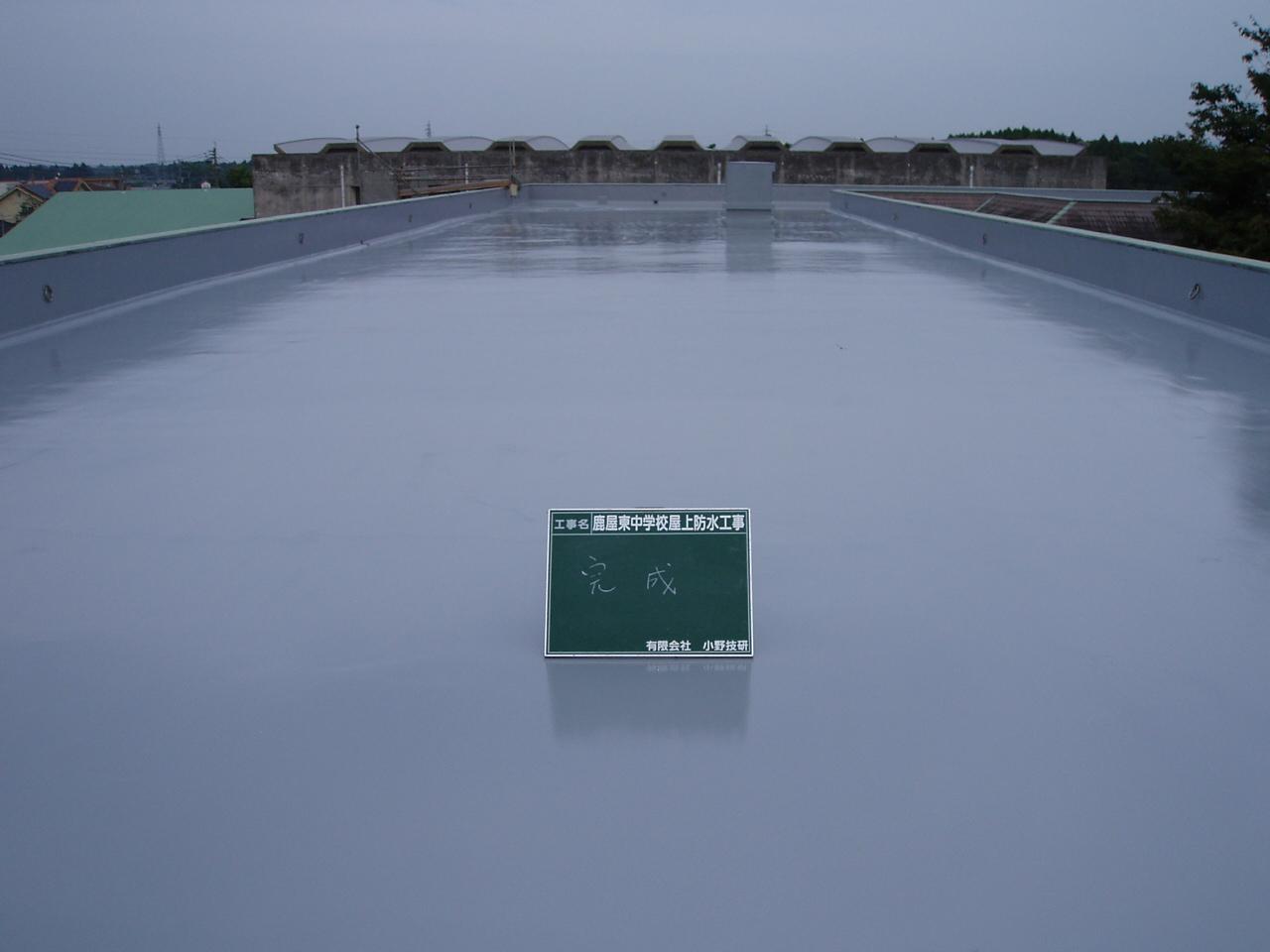 鹿屋東中学校校舎屋上防水工事(鹿児島県)