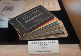 海軍航空機用塗料色別標準(色見本帳)の選定理由