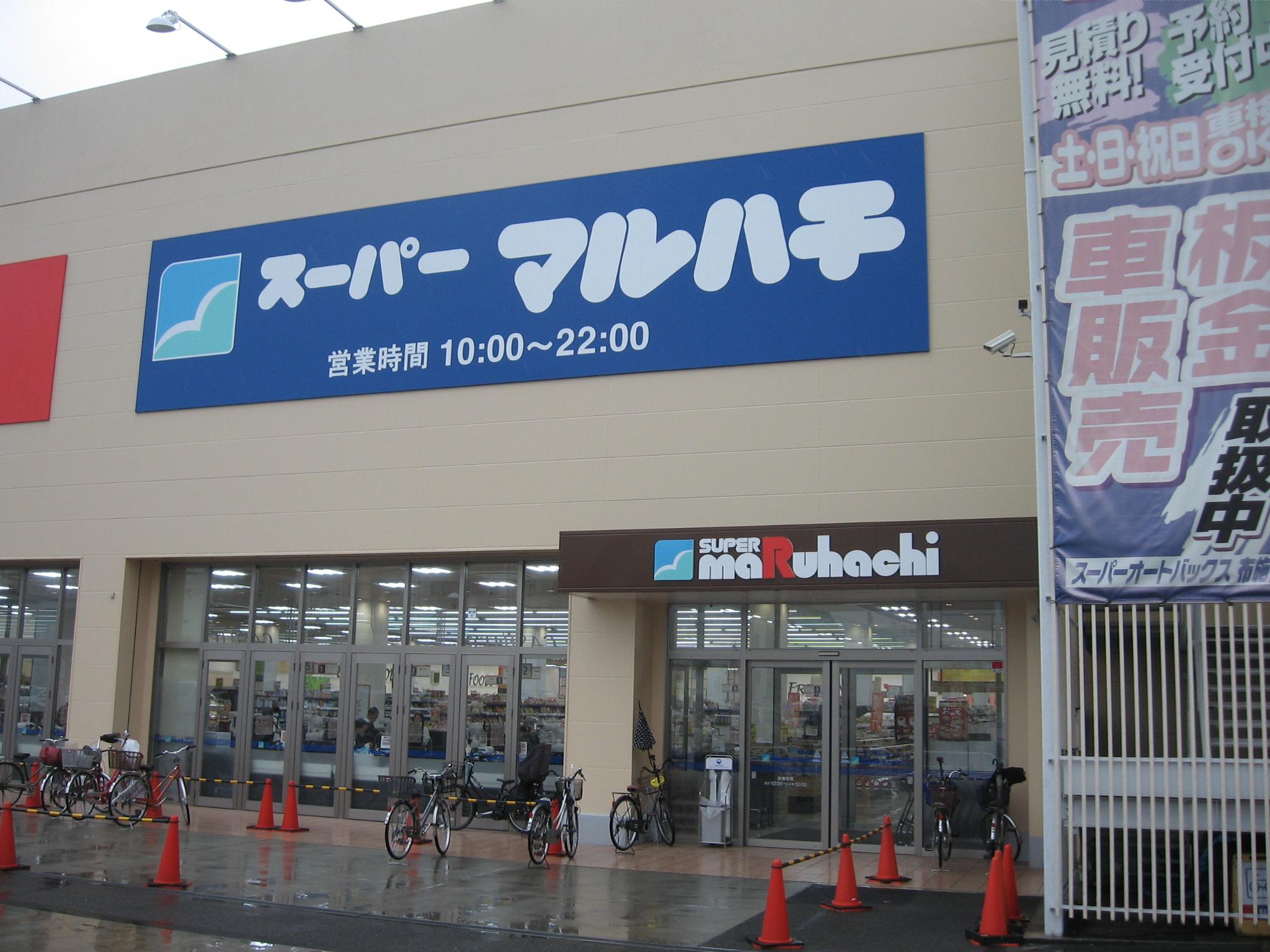 スーパーマルハチ高井田店新築工事(大阪府)